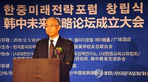 韩中未来战略论坛成立大会在首尔召开