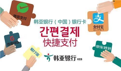 韩亚银行在华启动微信支付业务