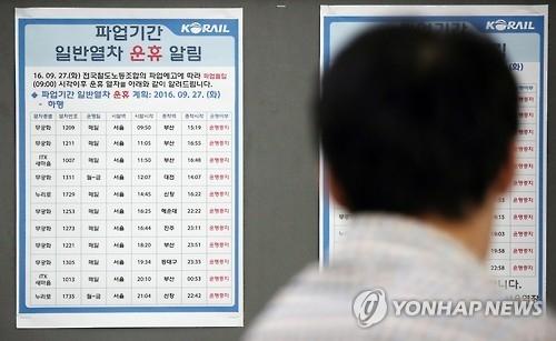 韩史上最长铁路罢工落幕 铁路正常运行尚需时日