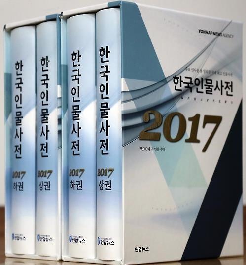 韩联社编撰出版《2017韩国人物大辞典》