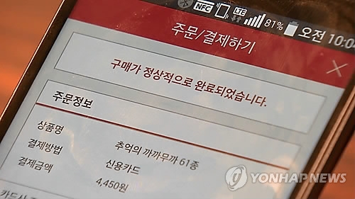 调查:三成韩国网民每周至少使用一次手机支付
