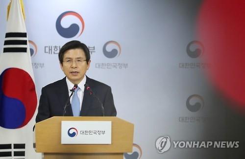 韩代总统:将全力保障国政稳定运行