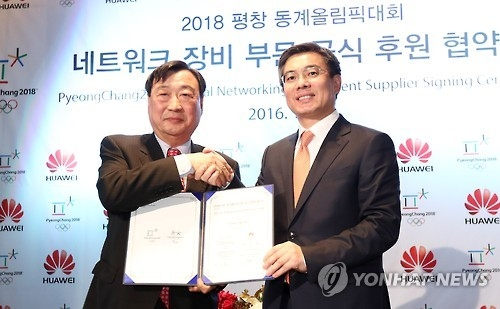 华为赞助2018平昌冬奥提供有线网络设备