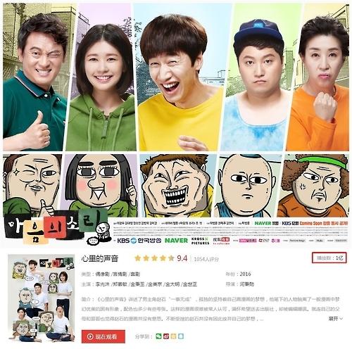 韩网剧《心里的声音》在华上线点击量破1亿