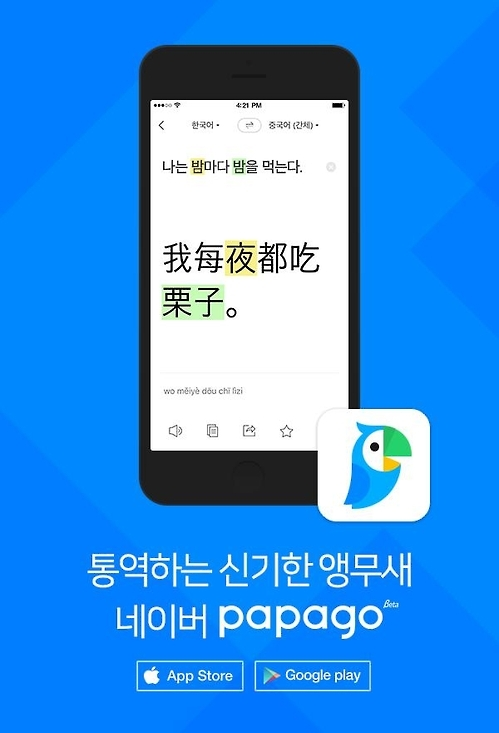 韩NAVER推人工神经网络翻译服务 韩汉互译质量大升