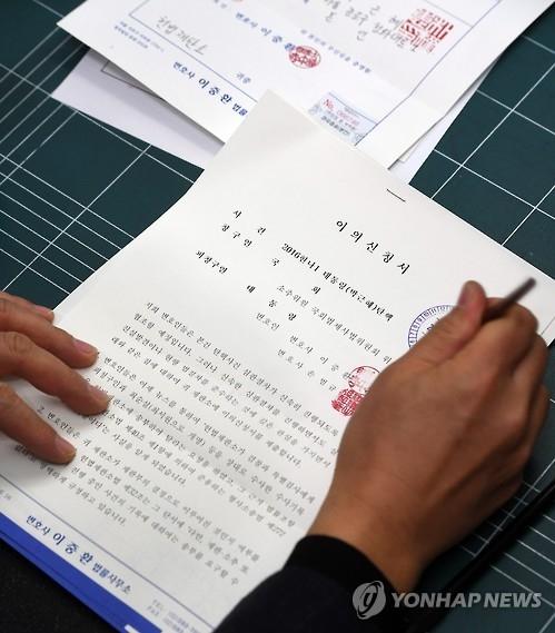 资料图片:韩国总统朴槿惠16日委托律师团向宪法法院递交了驳斥国会弹劾决议所列13项罪状的答辩状和反对调阅亲信门案卷的异议申请书。图为异议申请书。(韩联社)