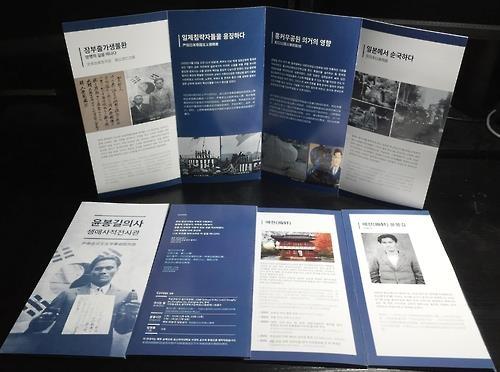上海尹奉吉义士纪念馆韩语参观指南