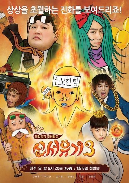 《新西游记3》1月8日开播 圭贤宋旻浩加盟