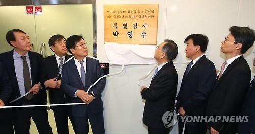 资料图片:12月21日,位于首尔大峙洞的独立检察组办公室揭牌。(韩联社)