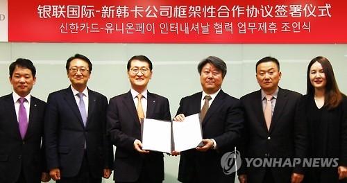 银联国际携手新韩卡加速在韩布局
