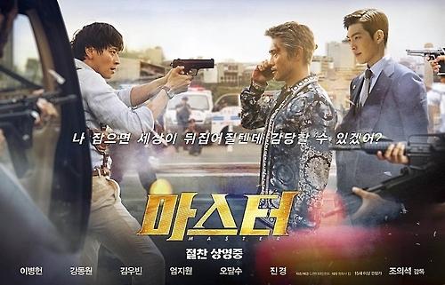 韩片《Master》圣诞票房大爆 累计观影已破200万