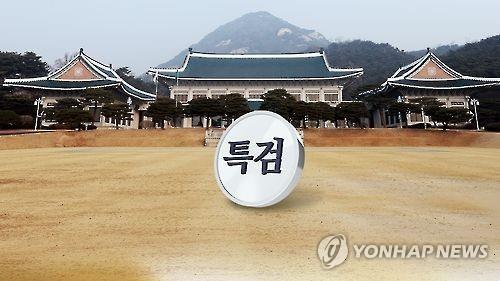 韩独检组警告或公开搜查青瓦台