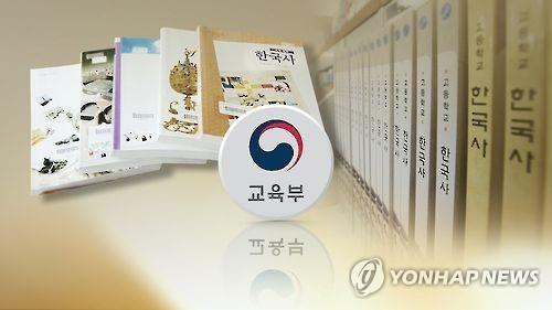 韩教育部将统编历史教材使用时间推迟至2018年
