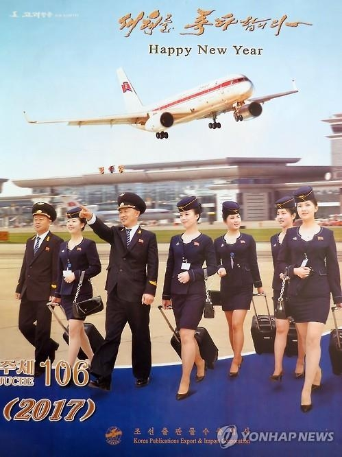 朝鲜首推空姐月历 或意在发展旅游创汇