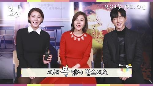 资料图片:主演刘仁英(左起)、金荷娜、李源根新年祝福视频截图(CJ E&M提供)