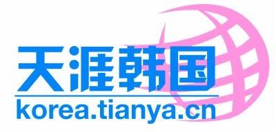 韩联社明年起向天涯提供中文新闻服务