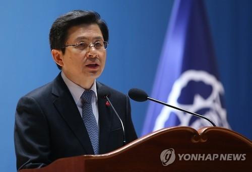 韩代总统新年贺词:实现国民团结与和谐是时代使命