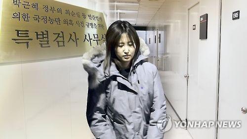 韩总统亲信之女引渡难 或躲过独检组调查