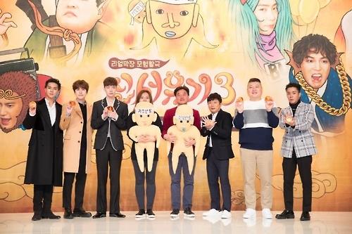 《新西游记》第三季全家福(tvN提供)