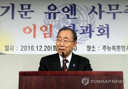 韩外交部为迎潘基文苦恼 担忧被过度解读