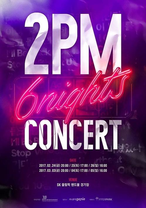 """2PM将举办成员入伍前最后一轮""""完整体""""演唱会"""