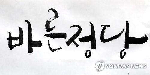 """韩原执政党反朴派新党党名定为""""正党"""""""