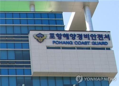 韩东部海域发生撞船事故 4人失踪含1中国公民