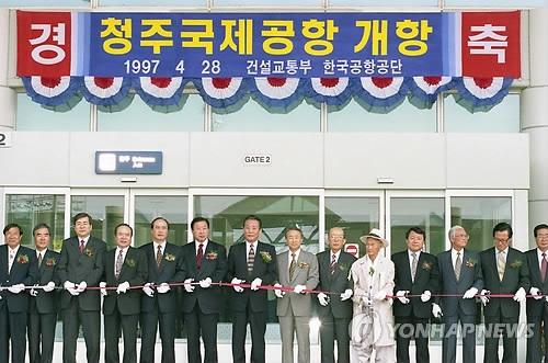 韩清州国际机场投入使用20年成中部地区航空枢纽