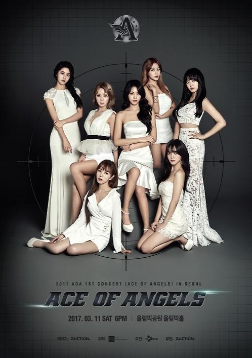 女团AOA3月在首尔举办演唱会