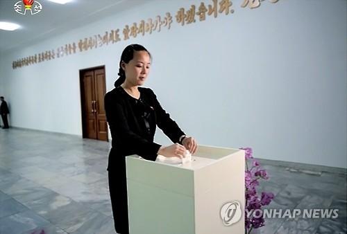 韩政府对美将金正恩胞妹列入制裁名单表欢迎