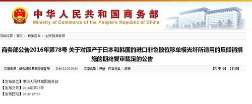 详讯:中国对韩光纤延长征收反倾销税 是否因萨德引关注