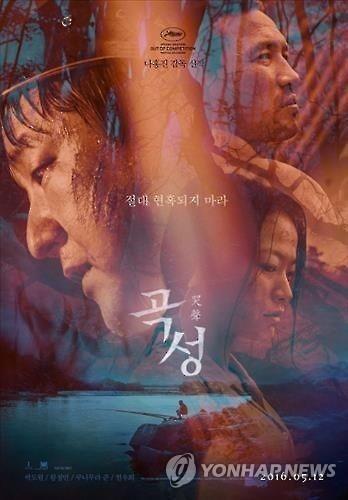《哭声》被韩媒记者选为2016年最佳影片