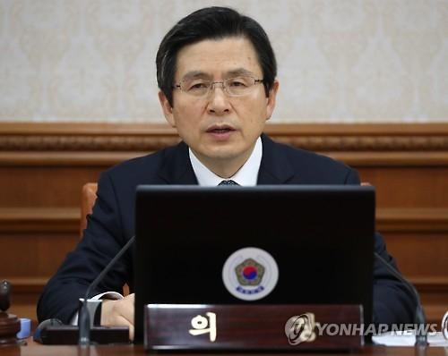 韩代总统要求各部门与美特朗普政府保持紧密沟通