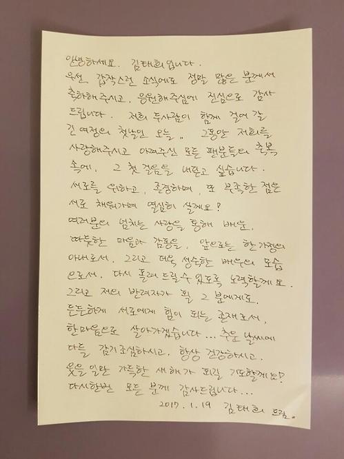 金泰希亲笔信