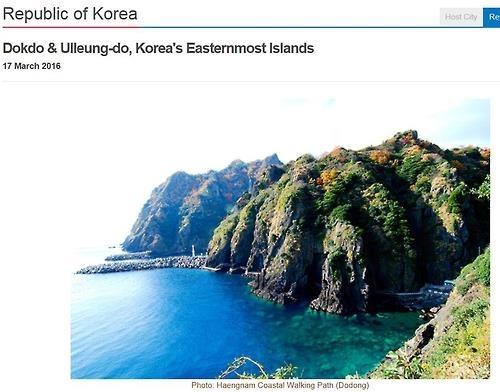 平昌奥组委:日本主张独岛主权不值一驳
