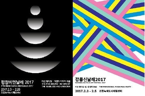 【平昌2018】文化奥运先期开幕 韩国品牌走向世界
