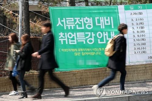 韩2016年实际失业者人数创历史新高