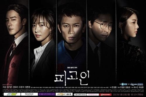 《被告人》官方海报(官网图片)