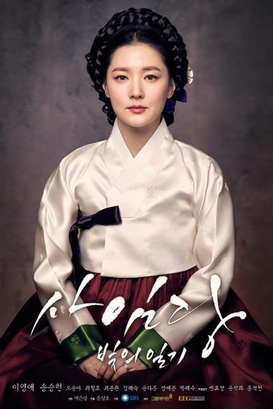 李英爱:婚后拍摄的《师任堂》与《大长今》大不同