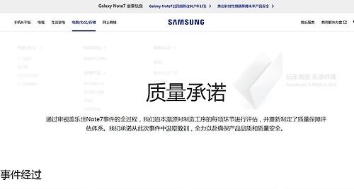 中国三星承诺狠抓电池品控 杜绝手机自燃