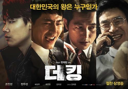 韩片《共助》《The King》横扫春节票房 份额达八成 - 2