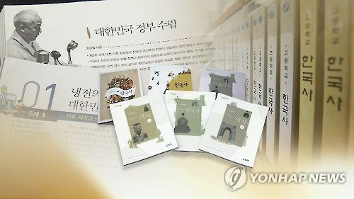 韩审定历史教材编写标准及国定教材终稿出炉