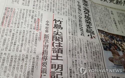 """韩政府严正促日立即停止声索独岛""""主权"""""""