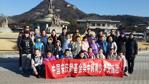 宋庆龄基金会组织中国青少年代表团将访韩交流