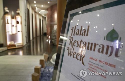 2016年近百万穆斯林访韩 吃饭问题最大