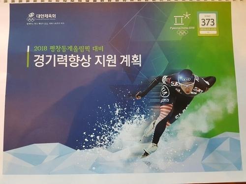 韩国平昌冬奥会目标:八金争进奖牌榜前四
