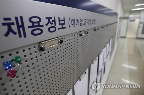 经合组织:韩去年青年失业率创16年来新高