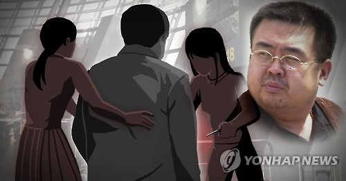 韩多数专家推测金正男遇害由金正恩指示