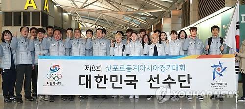 韩国亚冬会体育代表团抵达札幌