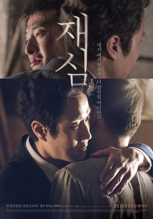 韩国票房:新片《再审》力压《被操纵的城市》夺冠